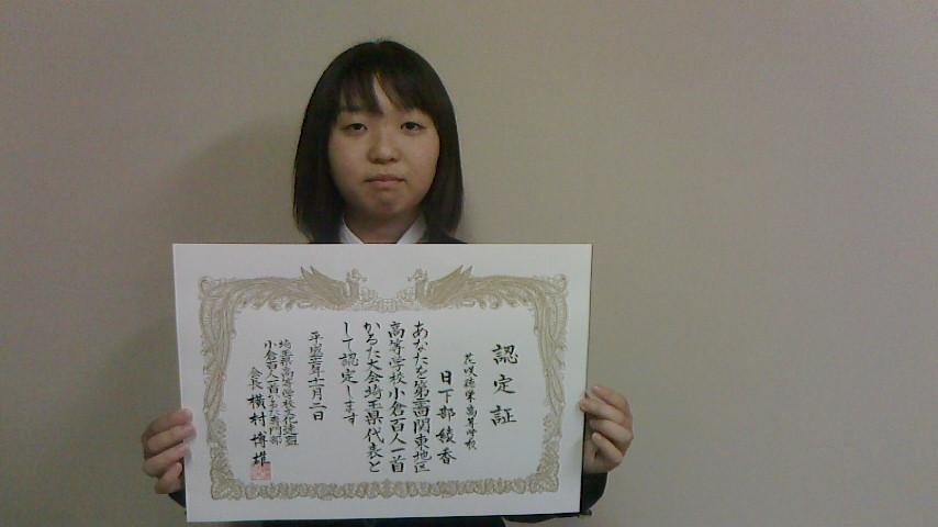 関東大会へ 代表選手として認定