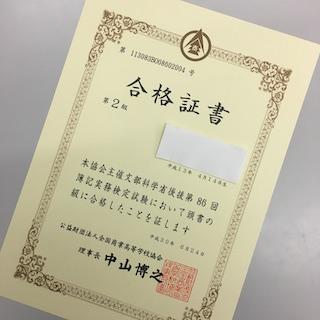 11月の検定試験に向けて!