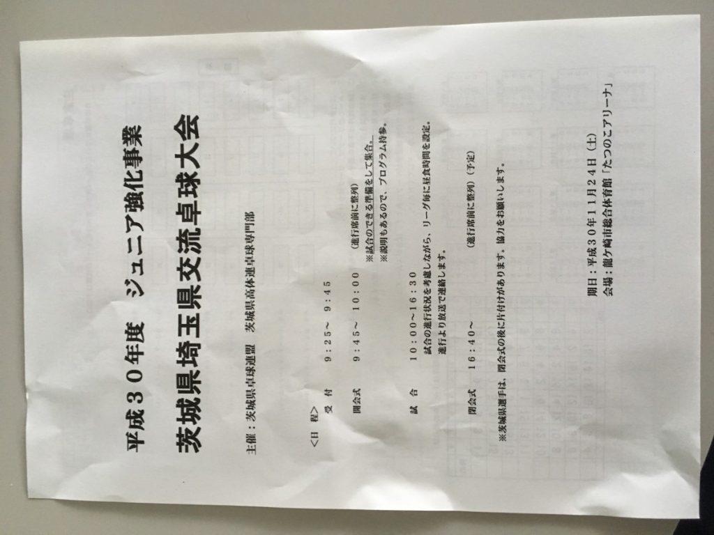茨城・埼玉強化練習会に参加