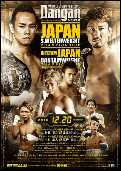 日本スーパーウェルター級王座統一戦