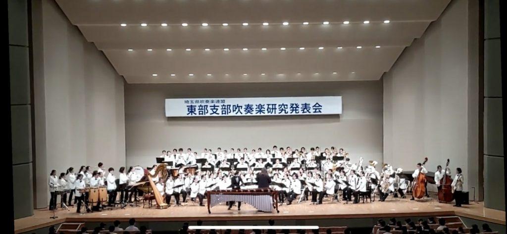 第44回埼玉県東部支部吹奏楽研究発表会