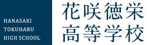 花咲徳栄高等学校