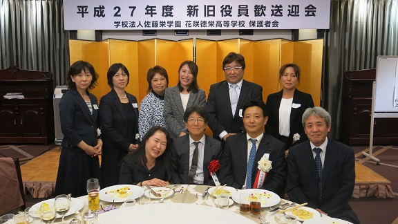 保護者会新旧役員歓送迎会が開催されました。