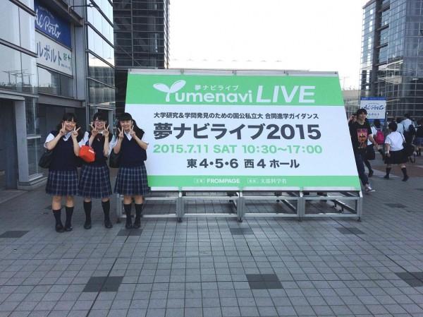 夢ナビライブ2015に参加してきました。