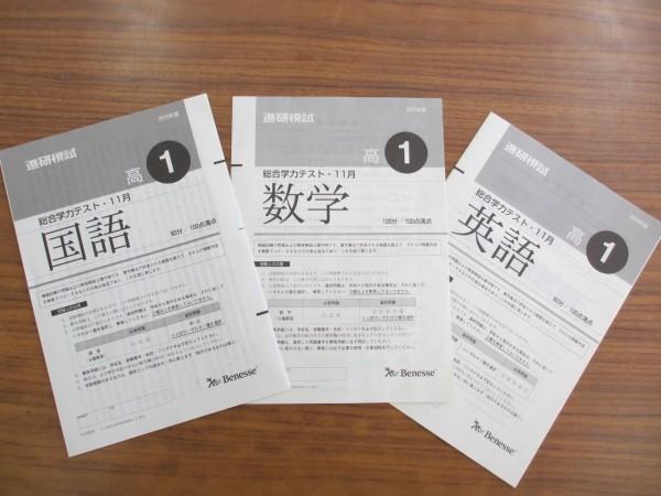 第1学年が進研模試総合学力テスト11月を実施しました。