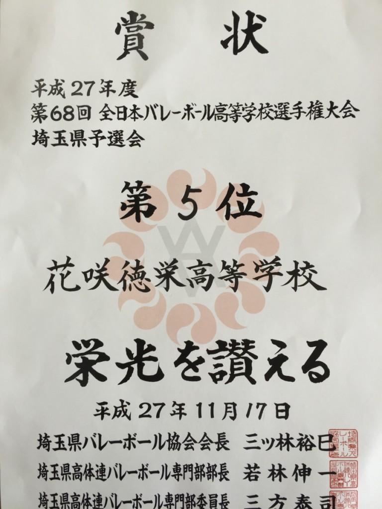 女子バレーボール部  全日本選手権埼玉県予選会結果