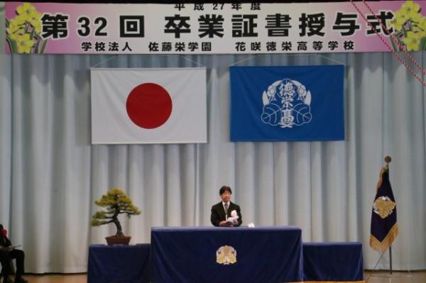 平成27年度 第32回卒業証書授与式