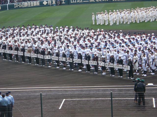 第88回選抜高校野球大会 開幕!