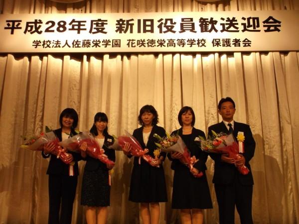 平成28年度 新旧役員歓送迎会 開催