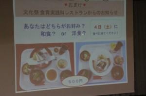 全校朝礼&食育指導 (4)