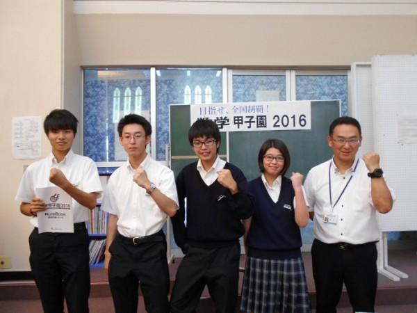 目指せ、全国制覇! 数学甲子園2016に挑む