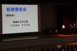生徒総会 (2)
