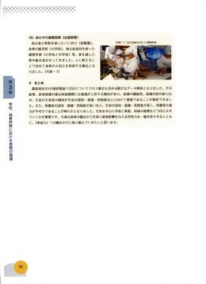 平成28年版『食育白書』に本校事業事例が掲載されています。