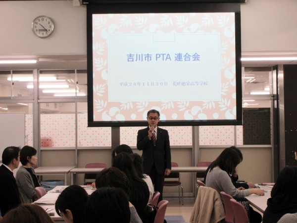 吉川市PTA連合会の皆さんが来校しました。