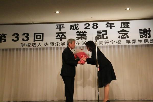 平成28年度 第33回卒業記念謝恩会
