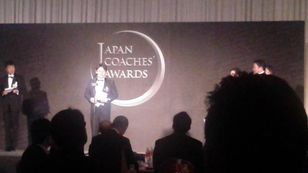 第4回 ジャパンコーチズアワード 受賞