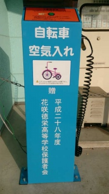 保護者会より寄贈されました〈自転車用自動空気入れ〉