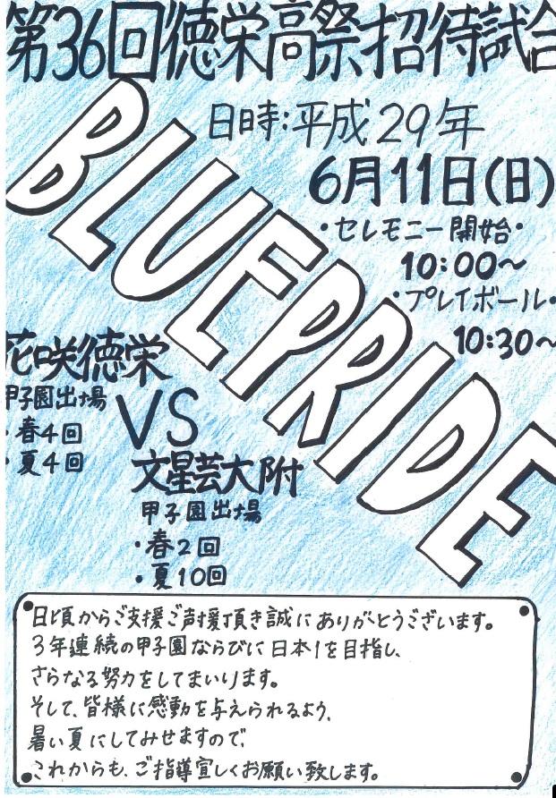 第36回徳栄高祭 硬式野球部招待試合情報
