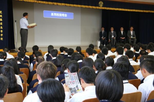系列校説明会を実施しました。