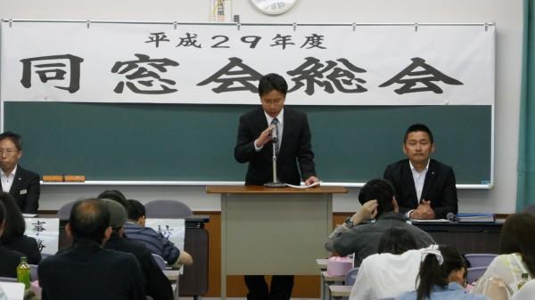 平成29年度 同窓会総会を開催