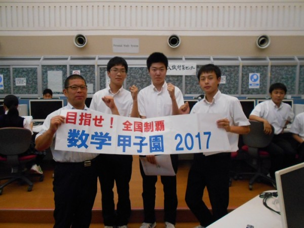 1・2年生25名、数学甲子園2017東京予選に挑む
