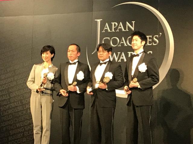 第5回ジャパンコーチズアワード 最優秀コーチ賞を受賞