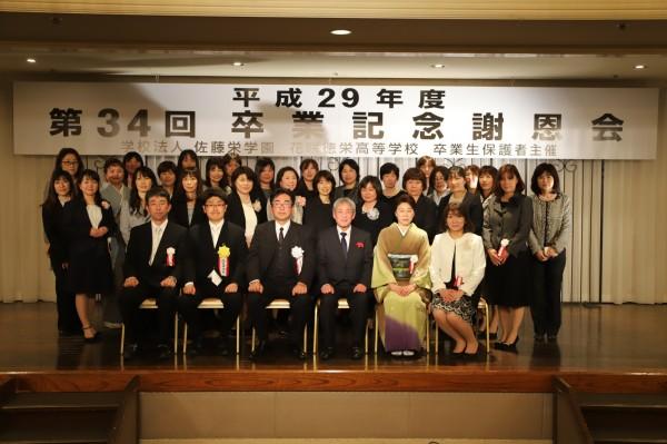 平成29年度 第34回卒業記念謝恩会開催