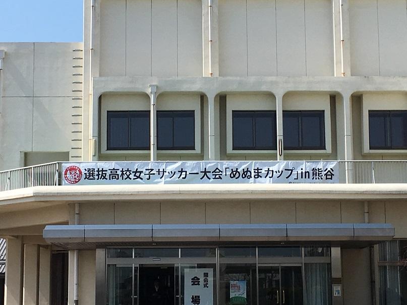 高校選抜女子サッカー大会 準優勝!!