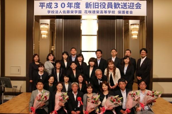 平成30年度 保護者会新旧役員歓送迎会 開催