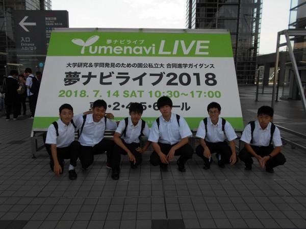 第2学年 夢ナビライブ2018 参加