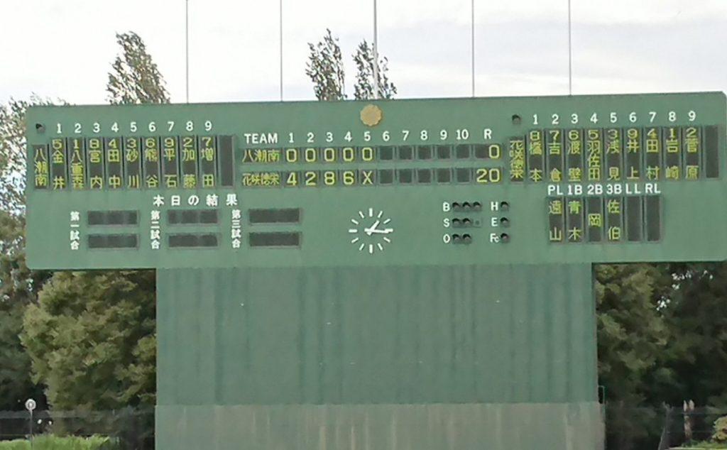 秋季高校野球東部地区予選 5回コールド勝ち
