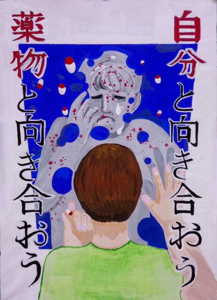 平成30年度薬物乱用防止啓発ポスターコンクール受賞