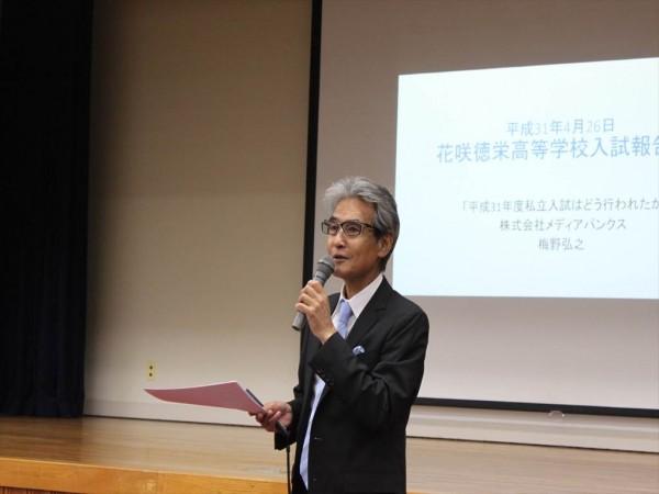 塾長対象 平成31年度入試結果報告会