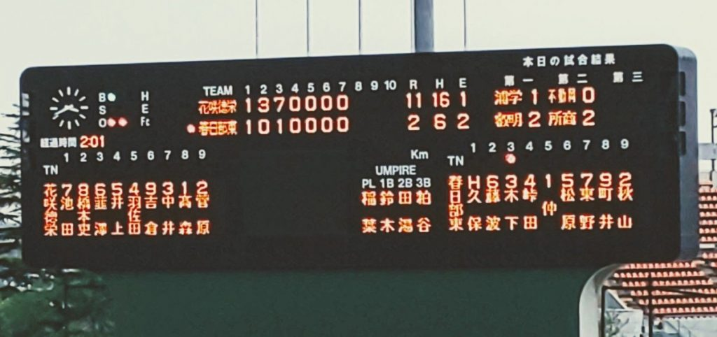春季高校野球県大会2回戦2試合連続コールド勝ち
