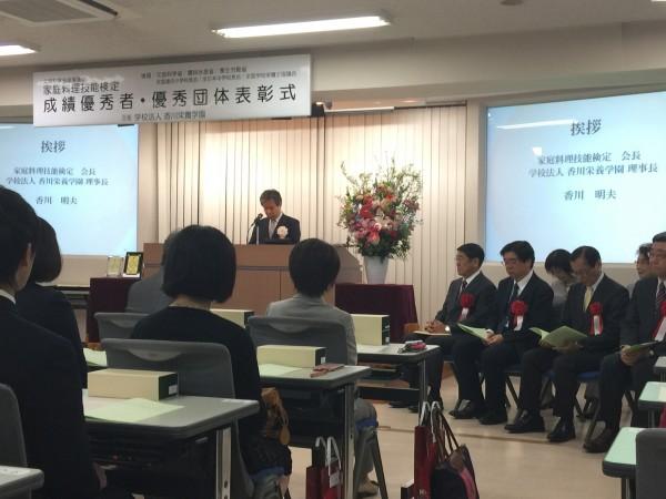 家庭料理技能検定2年連続優秀団体賞受賞