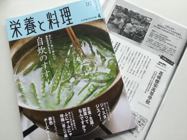 女子栄養大学の月刊誌「栄養と料理」に料検の取り組みが特集されました。