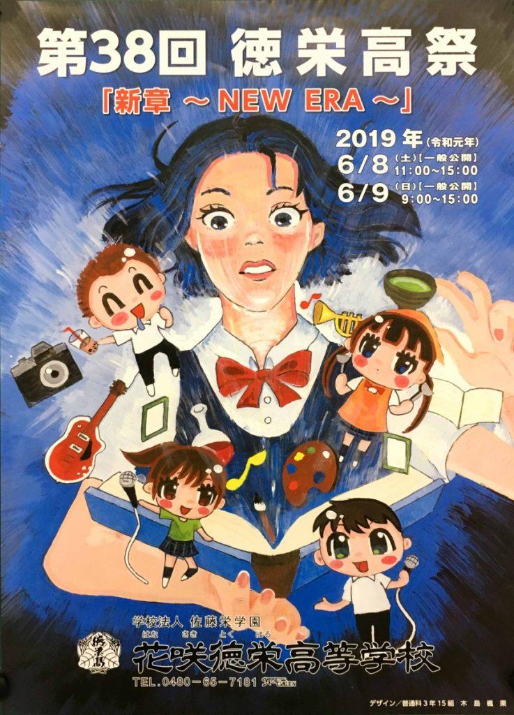 第38回文化祭ポスター決定