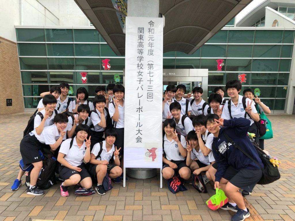 第73回関東高等学校女子バレーボール大会 結果