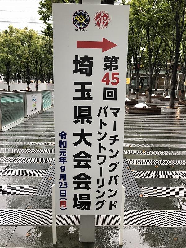 第45回マーチングバンド・バトントワーリング埼玉県体大会【バトン部】