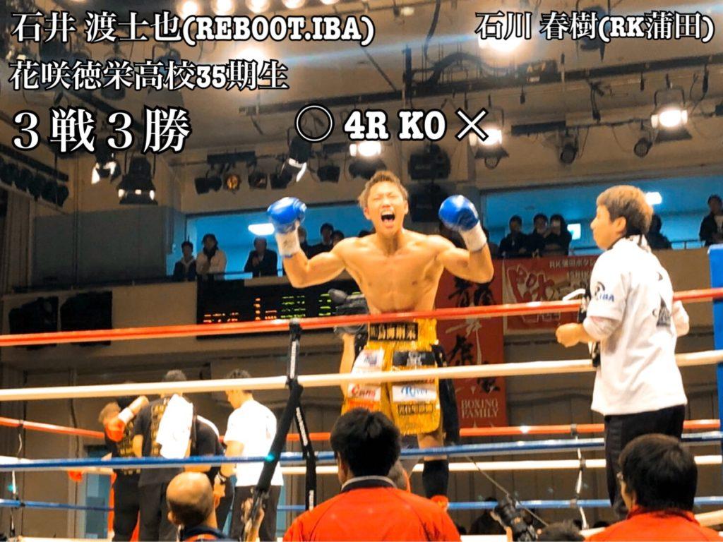 日本ユース・バンタム級チャンピオン!石井 渡士也