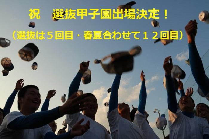 硬式野球部 第92回選抜高校野球大会 出場決定!