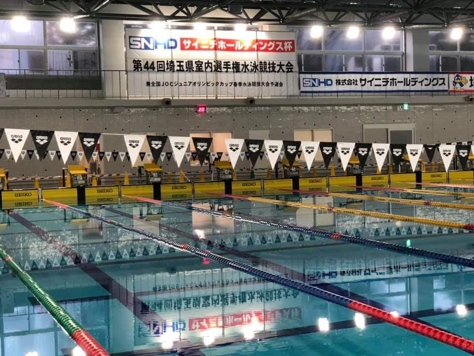 第44回埼玉県室内選手権水泳競技大会