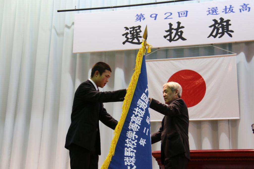 第92回選抜高等学校野球大会 選抜旗授与式