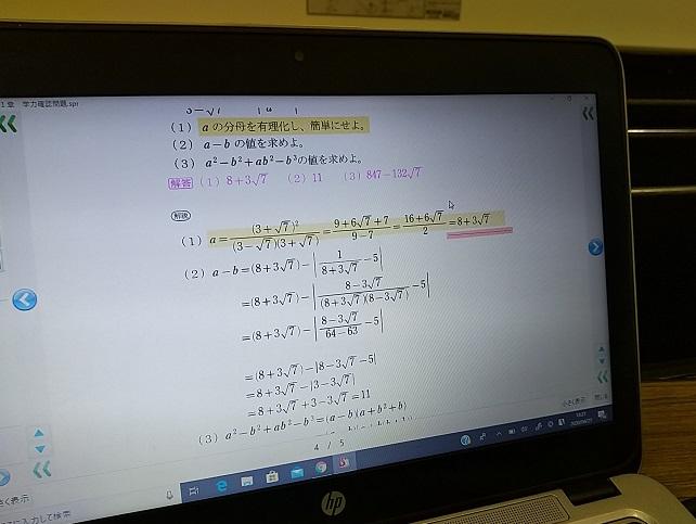 オンライン授業1 ~オンライン授業開始~