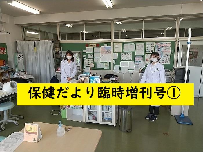 保健だより 臨時増刊号①