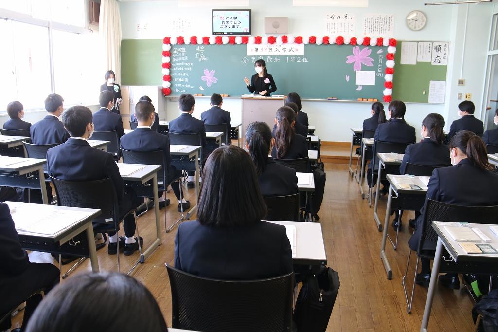 第39回入学式挙行