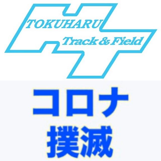 【陸上競技部】ビデオメッセージリレー前半戦ハイライト
