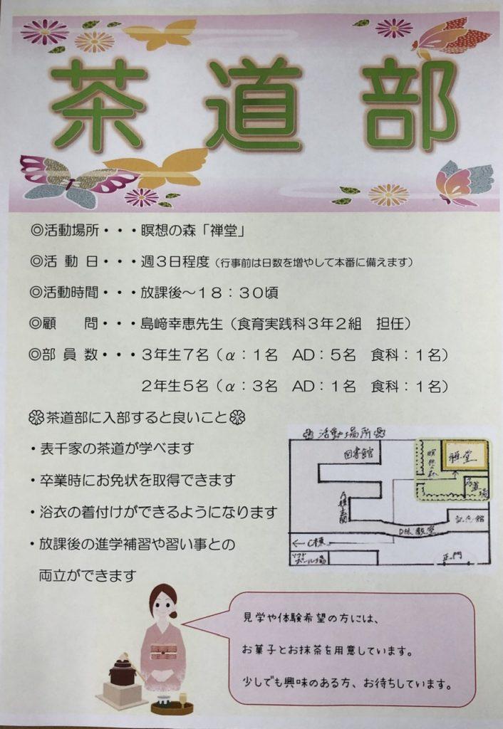茶道部の活動をご紹介(4月)