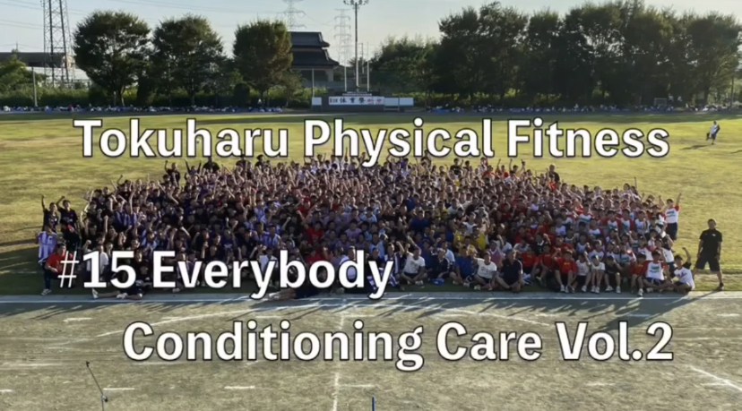 #15 Everybody Conditioning Care Vol.2
