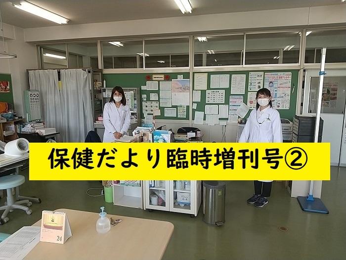 保健だより 臨時増刊号②